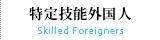 特定技能外国人