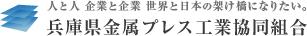 人と人 企業と企業 世界と日本の架け橋になりたい 兵庫県金属プレス協同工業組合