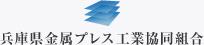 兵庫県金属プレス工業協同組合